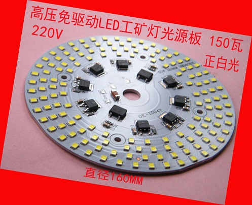 High light LED mining lamp 220V 150W,diameter 160MM,no need LED drive ,white light