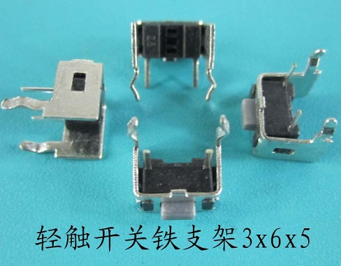 Iron frame 3x6x5mm MP3 to MP5 intercom touch switch